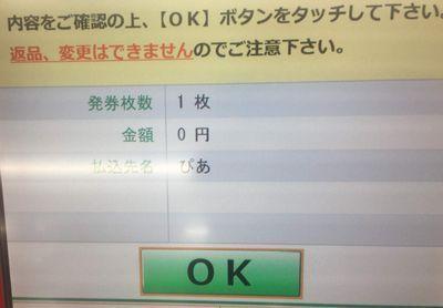 01_ticket1.jpg
