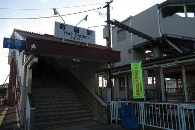 01_yorii_01.jpg
