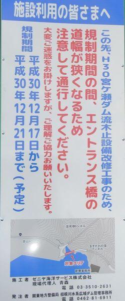 03_miyagase06.jpg