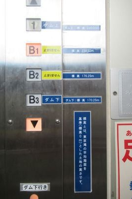 03_miyagasedam04.jpg