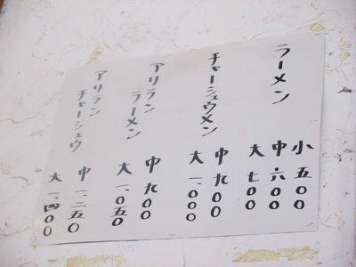 03_ramen02.JPG