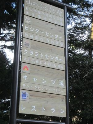 04_furusatomura01.jpg