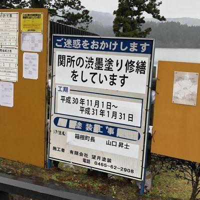 04_sekisho02.jpg
