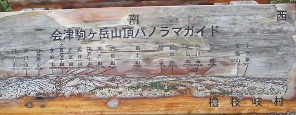 06_komagatake02.jpg