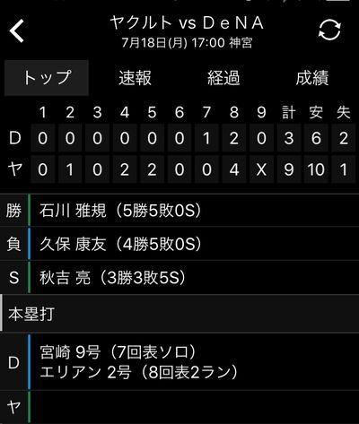 0818_試合結果