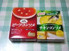 コンソメスープ 2種