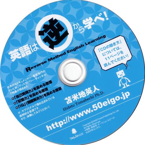 CD_ongen