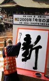 今年の漢字は「新」