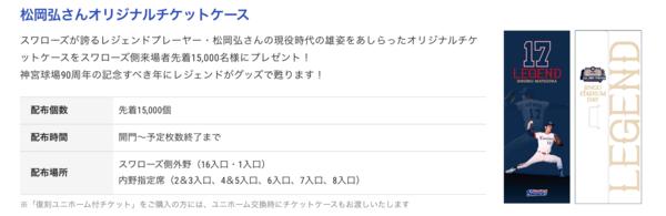 松岡イベント02