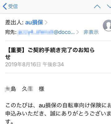 au_mail02.jpg