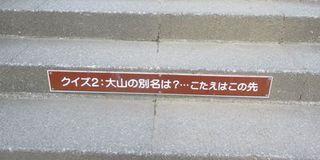 ooyama_06.jpg