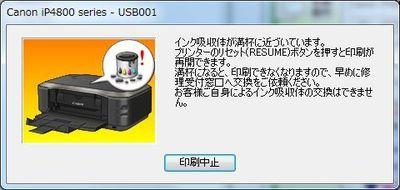 printer_keikoku.jpg