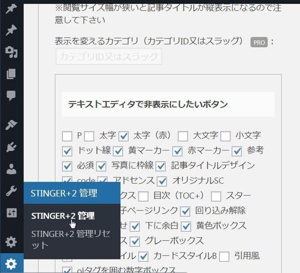 stinger_02.jpg